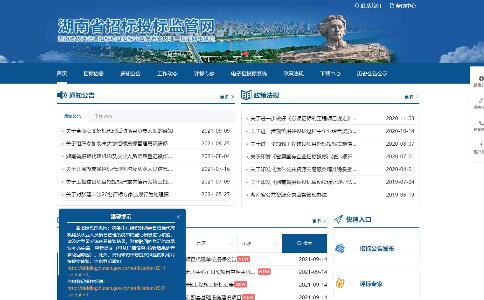 湖南省招标投标监管网